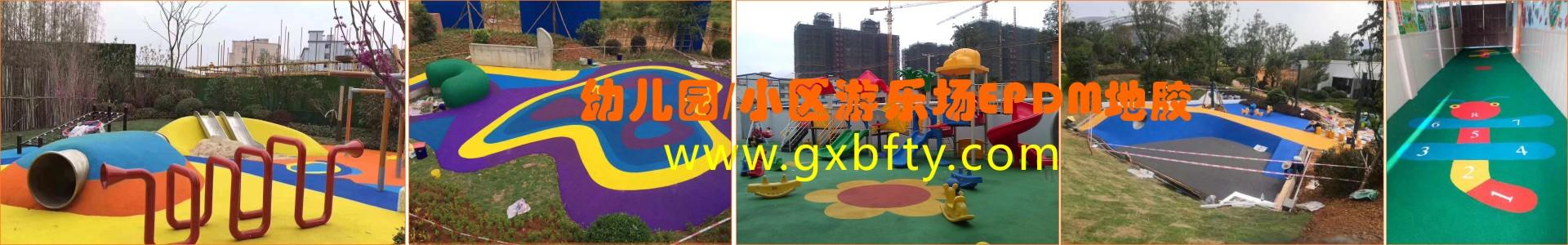 幼儿园、小区游乐场EPDM塑胶地板